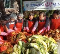 (사)해남완도진도범죄피해자지원센터, '사랑의 김장담그기' 행사