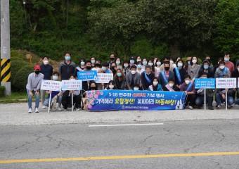해남교육지원청, 5.18민주화운동 40주년 기념행사 진행