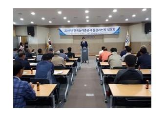농어촌공사 해남완도지사, 2019년 물 관리 현장설명회 개최
