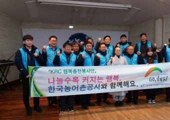 농어촌공사 해남·완도지사, 설맞이 봉사활동 펼쳐