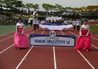 제46회 해남군민의 날 행사 '성료'