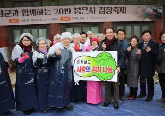 """해남배추로 7천포기 김장나눔 """"따뜻한 겨울 나세요"""""""