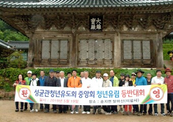 성균관청년유도회중앙회, 해남에서 '등반대회' 개최