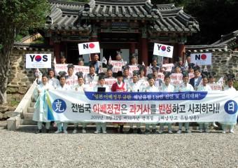 해남향교 유림들, 일본 아베정부 경제보복에 '뿔났다'