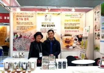 김대중컨벤션센터 '2019 광주미래식품전, '땅끝민지맘' 참가