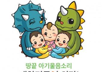 """해남군, """"출산 장려정책...먹튀 아니다"""""""