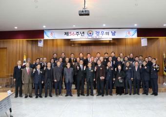 해남경찰서, '제56주년 경우의 날 기념식' 행사 개최