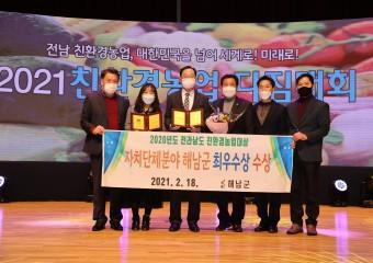 해남군, 전남도 친환경농업대상 최우수기관 선정