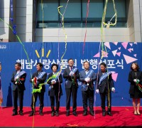 """해남군, """"해남사랑상품권으로 지역경제 활성화 이끈다"""""""