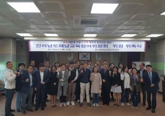 해남교육지원청, 해남교육참여위원회 제1기 위원 위촉식