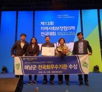 해남군 지역사회보장계획 시행결과 최우수기관 수상