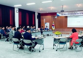 해남경찰서, 2018년 해남사랑 지역치안협의회 개최