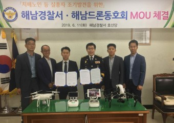 해남경찰서, '해남드론동호회'와 MOU 체결
