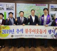 해남라이온스클럽, '해남사랑상품권'으로 이웃 돕기