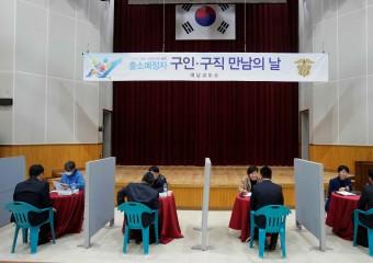 해남교도소, '출소예정자 구인구직 만남의 날' 행사 개최