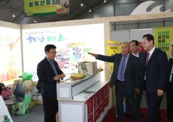해남군, 2019 국제농업박람회 최우수상 수상