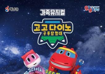 해남 홍보대사 '렉스'와 '핑'이 떳다!