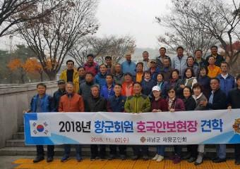 해남군재향군인회, 호국안보현장 견학