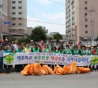 새마을지도자 해남읍협의회, '정화활동 및 단합대회' 개최
