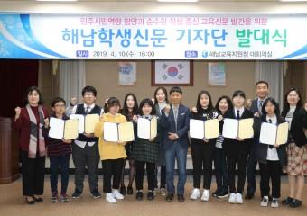 해남교육지원청, '해남학생신문' 창간호 발간
