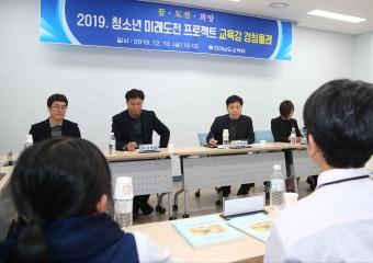 장석웅 교육감, 청소년미래도전프로젝트팀 경청올레