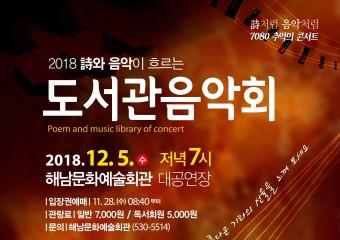 해남군, 도서관 음악회와 재즈파크빅밴드 공연 잇따라 개최