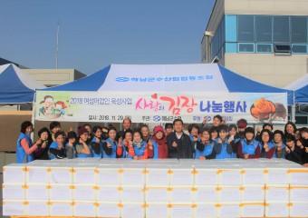(사)한국여성어업인연합회 해남군수협분회, 사랑의 김장 나눔 행사 가져