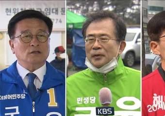 국회의원선거(해남완도진도군선거구) 후보자토론회