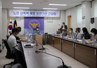 해남경찰서, 노인 성폭력 예방을 위한 기관 간담회 개최