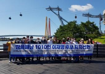 땅끝해남 1010인 이재명 대선후보 지지선언