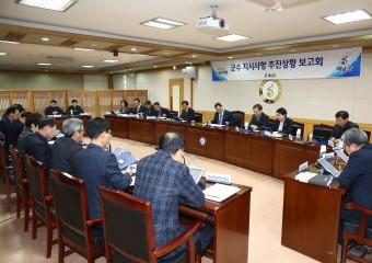 해남군, 군수 지시사항 추진 보고회 개최