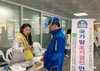 해남군, 전남도 암관리사업 최우수기관 수상