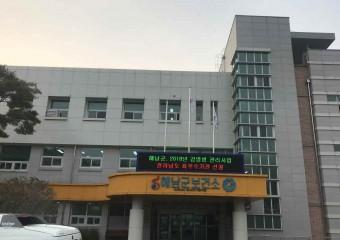 해남군, 감염병 관리사업 전남도 최우수기관 표창