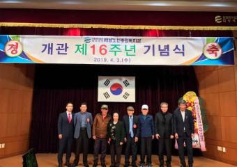 해남노인종합복지관, 개관 16주년 기념식 및 금빛노래자랑 개최