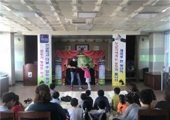해남교육지원청, 유․초등 장애학생 대상 성교육 인형극 실시