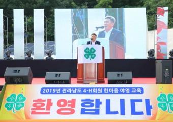 """전남도의회 농수산위원회, """"전남 4-H 회원 한마음 야영교육"""" 참여"""