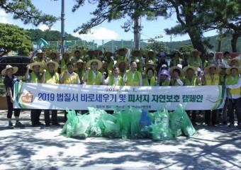 법사랑위원 해남지구協, 송호해변 피서지 자연보호캠페인