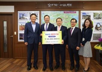 농협 해남군지부, 해남사랑카드 적립금 5천만원 기탁