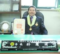 해남군새마을회 박강하회장, 새마을훈장 수상