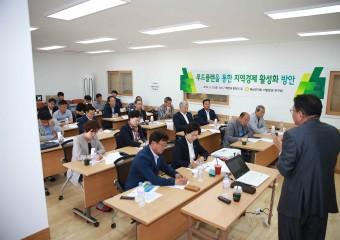 해남군의회 지방분권연구회, 제2회 전문가 초청 특강