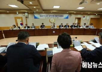 해남군, 공약사항 세부실천계획 전문가 토론회 개최