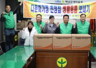 직장공장새마을운동해남군협의회, 다문화가정 친정집 생활용품 보내기